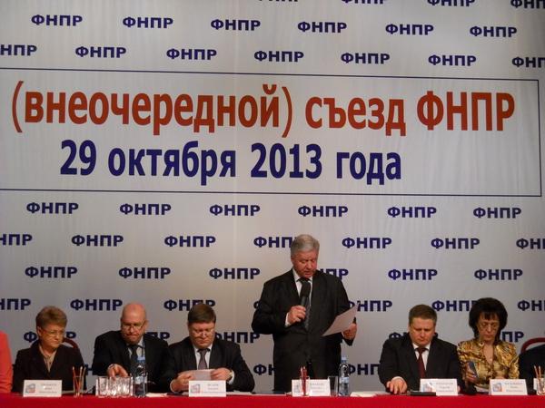 Открытие 8-го Съезда ФНПР