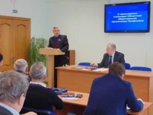 Идёт обсуждение о назначении стипендии Обкома Профсоюза